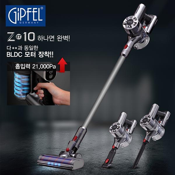 [기펠] ZET-10 BLDC 무선 청소기 SP-003