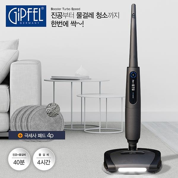 [기펠] BTS 무선 진공&물걸레 청소기 BTS-5000