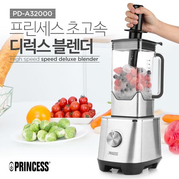 PRINCESS 프린세스 초고속 디럭스 블랜더 32,000RPM PD-A32000
