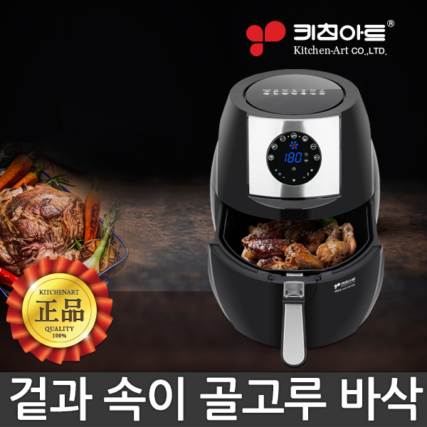[키친아트] 렉스 전자식 에어프라이어 7.0ℓ KDF-100DAF