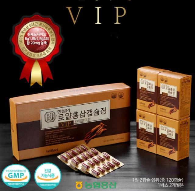 [농협 한삼인] 로얄홍삼캡슐정 VIP 900mg x 120캡슐