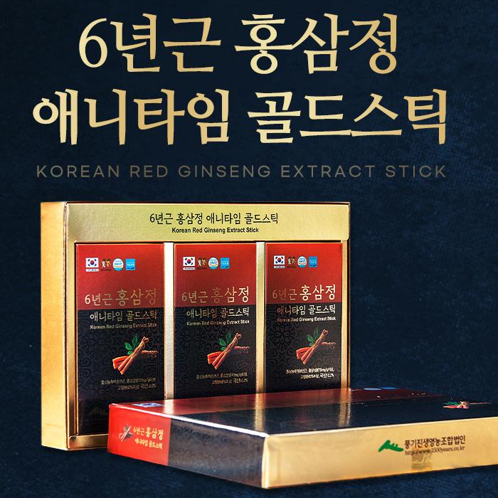 6년근 홍삼정 애니타임 골드스틱 10ml x 30포 + 쇼핑백