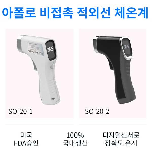 아폴로 건타입 비접촉 체온계 / 국내산 / FDA승인! / 화이트,블랙 택1