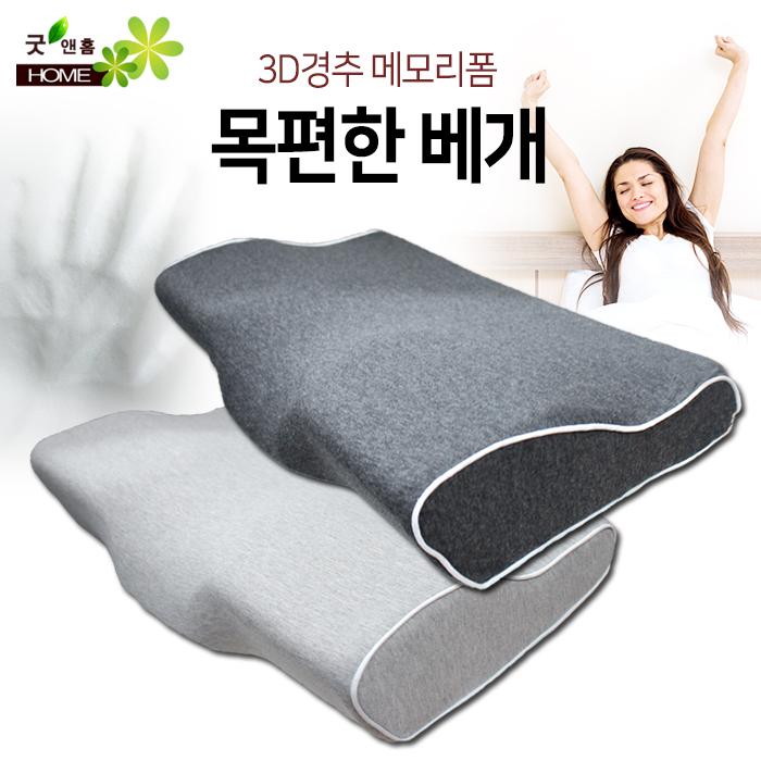 굿앤홈 3D 경추 목편한 메모리폼 져지베개 1P