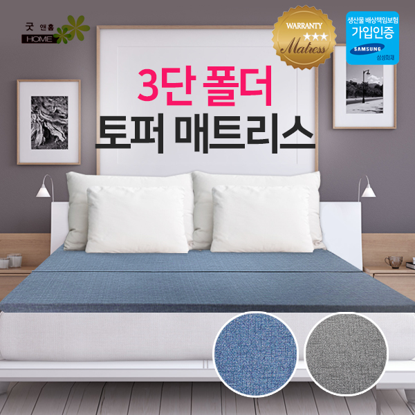 홍도매,굿앤홈 3단 폴더 토퍼 매트리스 싱글