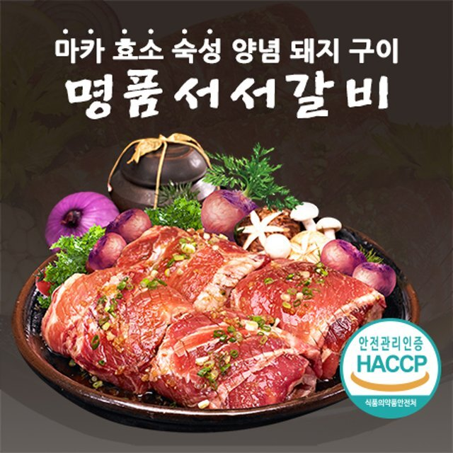 채원몰,[명품 서서갈비] 마카효소 숙성 양념돼지구이 1.4kg