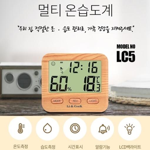 리앤쿡 디지털 멀티 온습도계 LC5